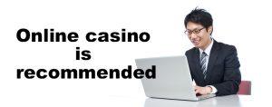 オンラインカジノはおすすめです。